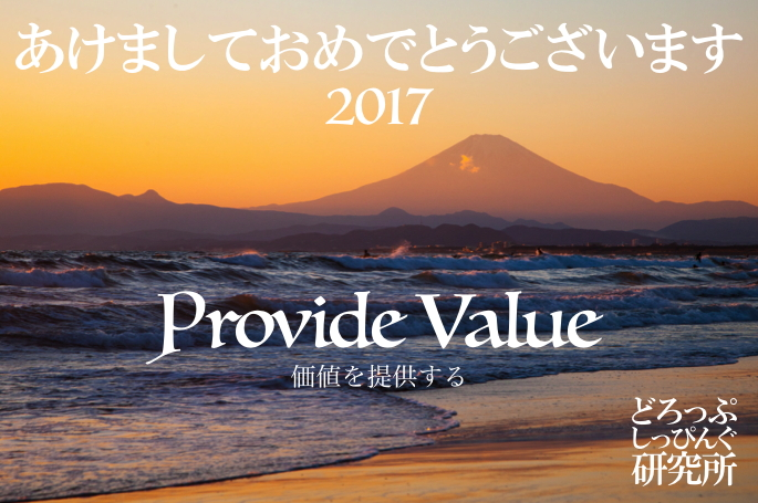 2017 あけましておめでとうございます Provide Value 価値を提供する
