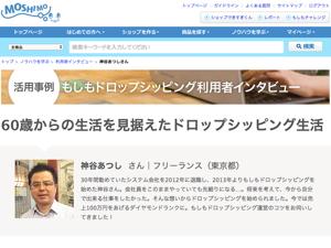 神谷あつしさん利用者インタビュー