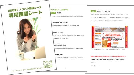 最新版『ノウハウ初級コース専用課題シート』