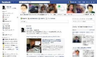 特待生限定Facebookグループ