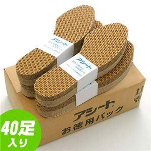 アシートOタイプ40足入お徳用パック (商品ID:111594、111592)