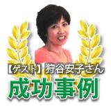狩谷安子さん成功事例