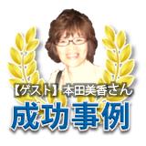 本田美香さん成功事例