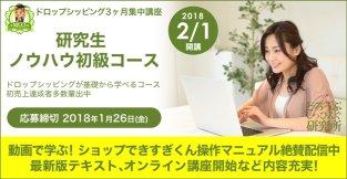 【研究生】ドロップシッピング『ノウハウ初級コース』