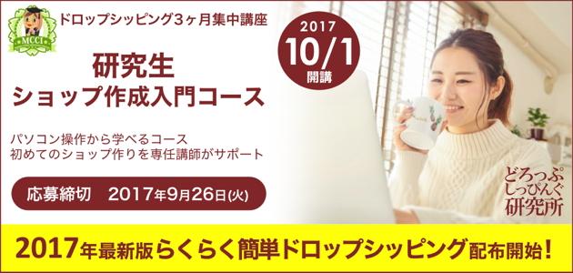 【研究生】ドロップシッピング『ショップ作成入門コース』