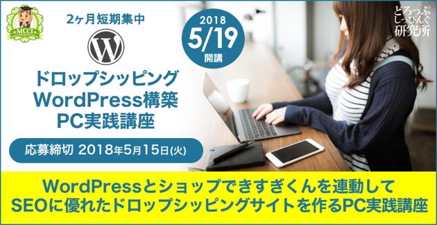 ドロップシッピングWordPress構築PC実践講座(2ヶ月短期集中)