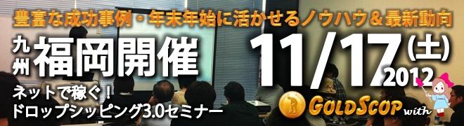ネットで稼ぐ!ドロップシッピング3.0福岡セミナー