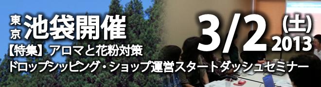 ショップ運営スタートダッシュセミナー【花粉対策特集】