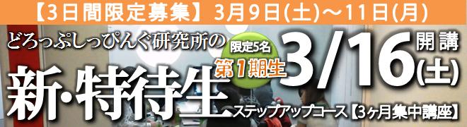 【3日間限定募集】どろっぷしっぴんぐ研究所の新特待生ステップアップコース