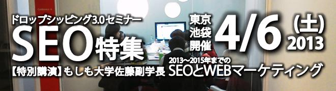 ドロップシッピング3.0セミナー『SEO特集』