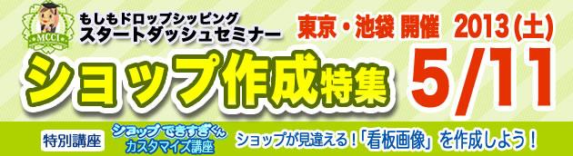 5/11(土)スタートダッシュセミナー『ショップ作成特集』(東京・池袋開催)ただいま募集中!
