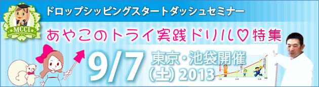 ドロップシッピング・スタートダッシュセミナー『月商10万円達成!成功事例特集』