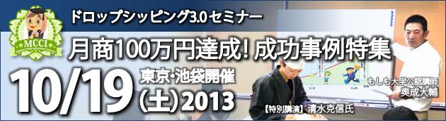 ドロップシッピング3.0セミナー『月商100万円達成!成功事例特集』