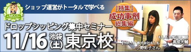 ドロップシッピング集中セミナー・東京校
