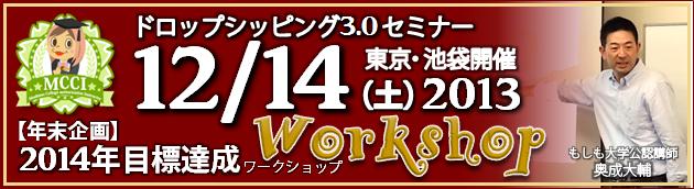 12/14(土)ドロップシッピング3.0セミナー『2014年目標達成ワークショップ』
