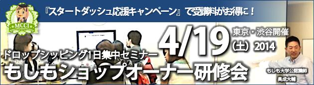 4/19(土)もしもショップオーナー研修会