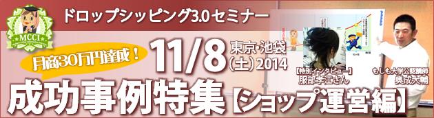 月商30万円達成!ドロップシッピング3.0セミナー成功事例特集「ショップ運営編」