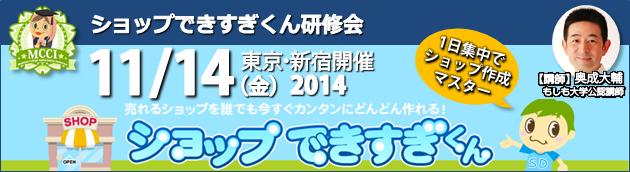 11/14(金)ショップできすぎくん研修会