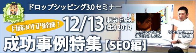 月商30万円達成!ドロップシッピング3.0セミナー成功事例特集「SEO編」