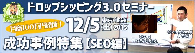 SEOで月商100万円達成!ドロップシッピング3.0セミナー成功事例特集「SEO編」