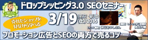 プロモーション広告とSEOの両方で売るコツ ドロップシッピング3.0 SEOセミナー