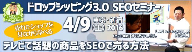 テレビで話題の商品をSEOで売る方法 ドロップシッピング3.0 SEOセミナー