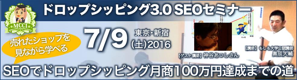 SEOでドロップシッピング月商100万円達成までの道 ドロップシッピング3.0 SEOセミナー