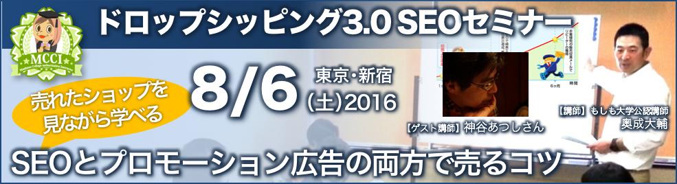 SEOとプロモーション広告の両方で売るコツ ドロップシッピング3.0 SEOセミナー