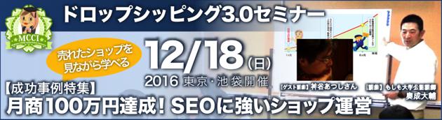 月商100万円達成!SEOに強いショップ運営 ドロップシッピング3.0セミナー成功事例特集
