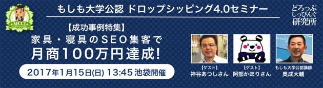 家具・寝具のSEO集客で月商100万円達成! ドロップシッピング4.0セミナー成功事例特集