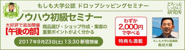 わずか2,000円で学べるノウハウ初級セミナー【午後の部】