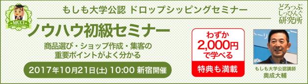 わずか2,000円で学べるノウハウ初級セミナー