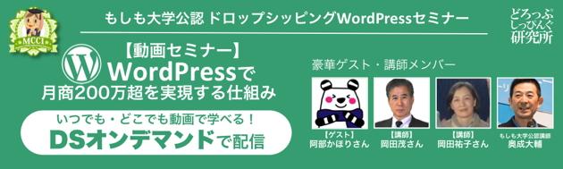 WordPressで月商200万超を実現する仕組み ドロップシッピングWordPressセミナー
