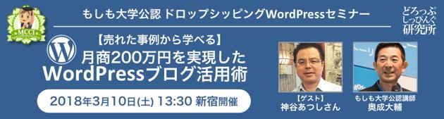 月商200万円を実現したWordPressブログ活用術【ドロップシッピングWordPressセミナー】