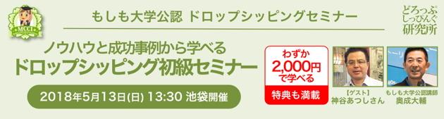 5/13(日)わずか2,000円で学べるドロップシッピング初級セミナー(東京・池袋開催)