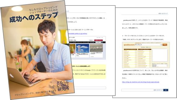 研究生限定テキスト最新版『成功へのステップ』