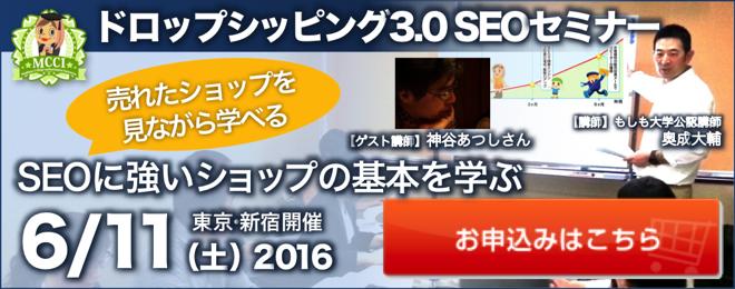 6/11(土)SEOに強いショップの基本を学ぶ【ドロップシッピング3.0 SEOセミナー】(東京・新宿開催)
