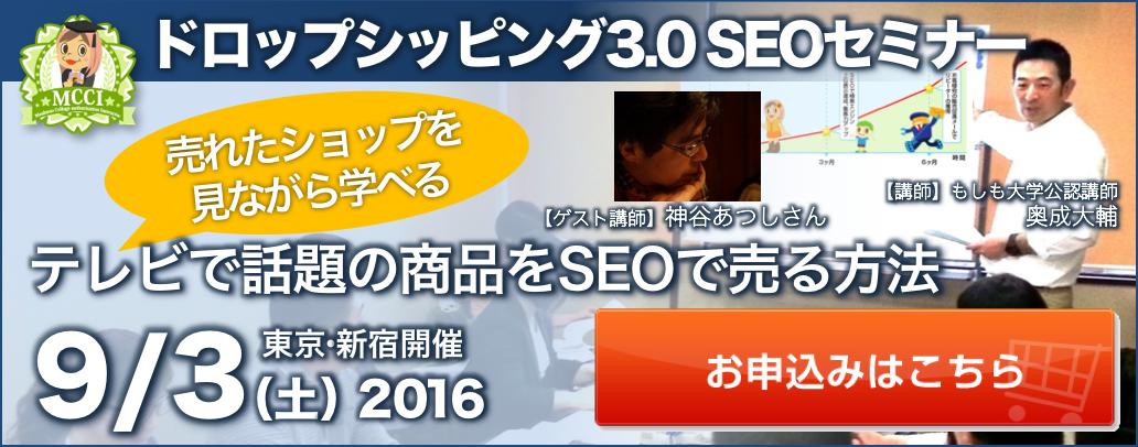 9/3(土)テレビで話題の商品をSEOで売る方法【ドロップシッピング3.0 SEOセミナー】(東京・新宿開催)