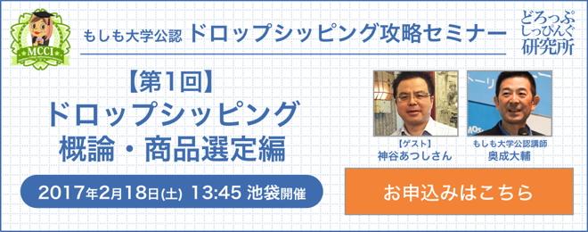 2/18(土)ドロップシッピング攻略セミナー第1回 概論・商品選定編(東京・池袋開催)