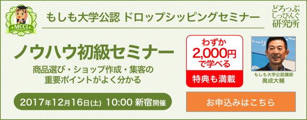 12/16(土)わずか2,000円で学べるノウハウ初級セミナー(東京・新宿開催)