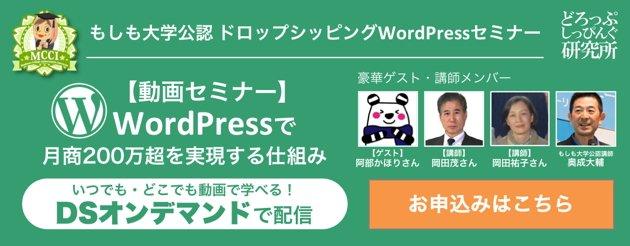 【最新版】WordPressで月商200万超を実現する仕組み(DSオンデマンド)
