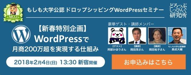 2/4(日)WordPressで月商200万超を実現する仕組み【ドロップシッピングWordPressセミナー】(東京・新宿開催)