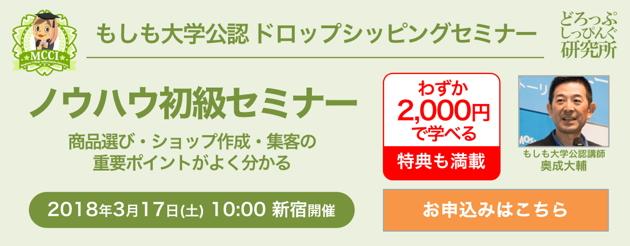 3/17(土)わずか2,000円で学べるノウハウ初級セミナー(東京・新宿開催)