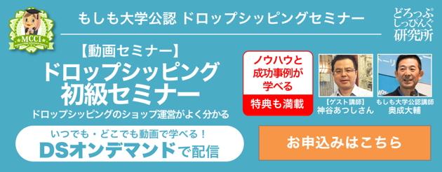 【動画版】ドロップシッピング初級セミナー(DSオンデマンド)