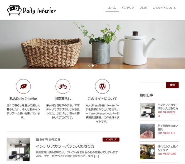 WordPressのサンプルサイト