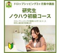【研究生】ノウハウ初級コース