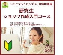 【研究生】ショップ作成入門コース
