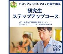 【研究生】ステップアップコース