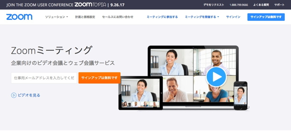 Zoomを使ったオンライン講座
