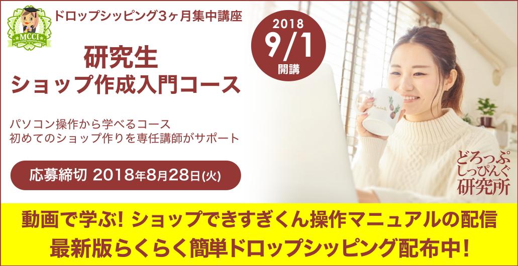 研究生 ショップ作成入門コース(ドロップシッピング3ヶ月集中講座)